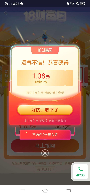 【现金红包】支付宝抽奖最高11888