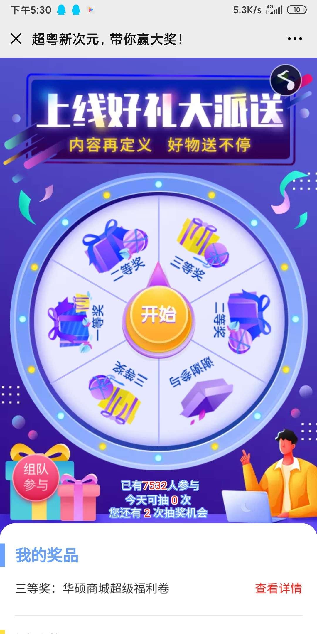 【现金红包】华硕电脑活动抽奖