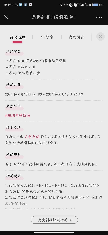 华硕商城618宣传活动