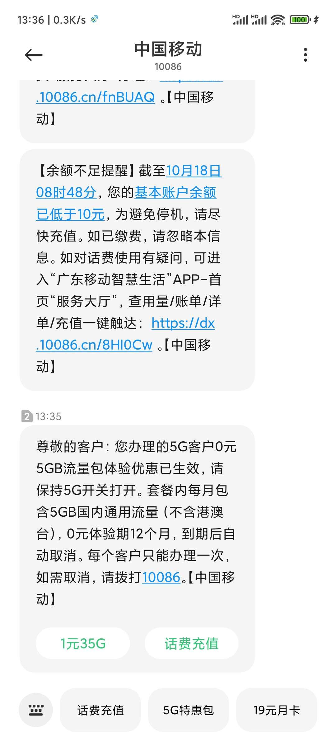 广东领12个月的5G流量