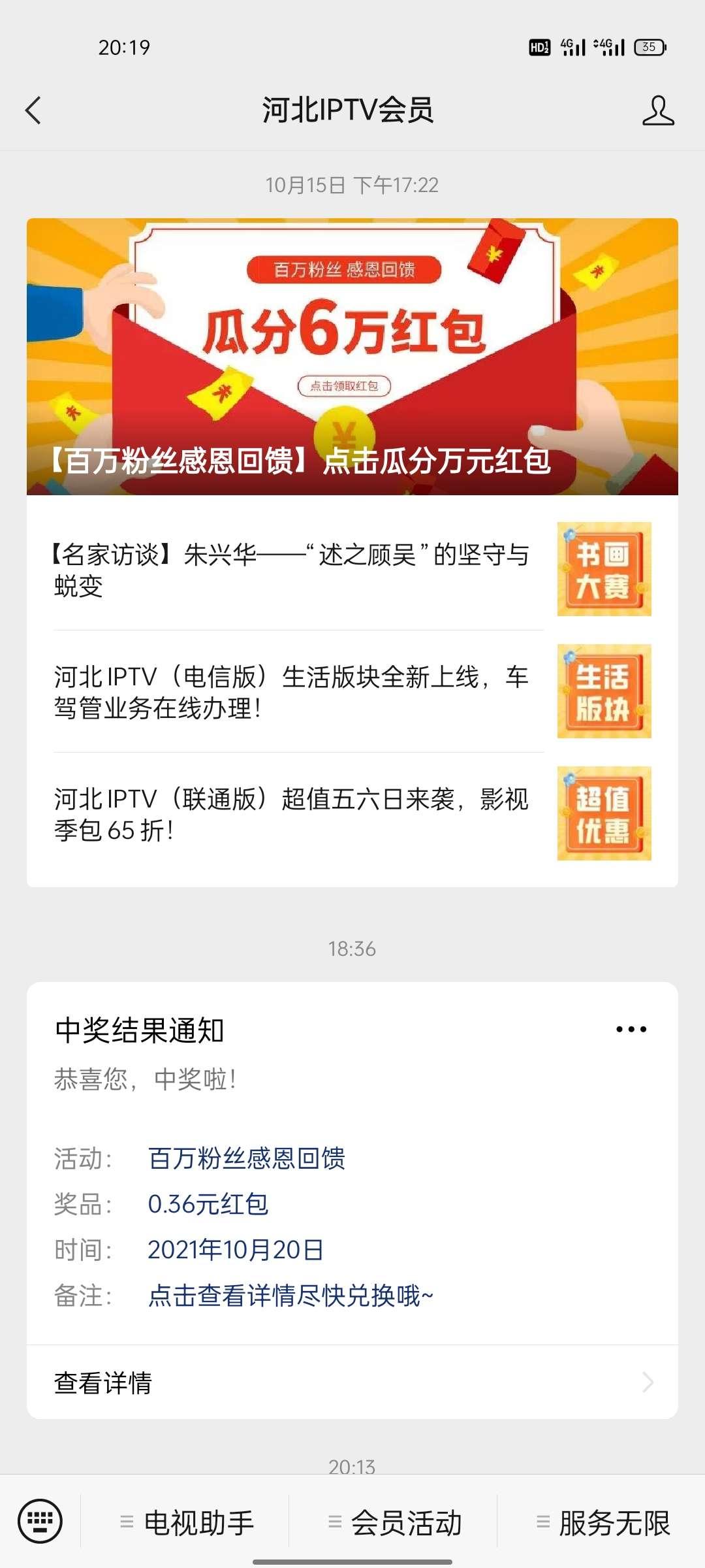 【现金红包】河北IPTV会员百万粉丝感恩回馈