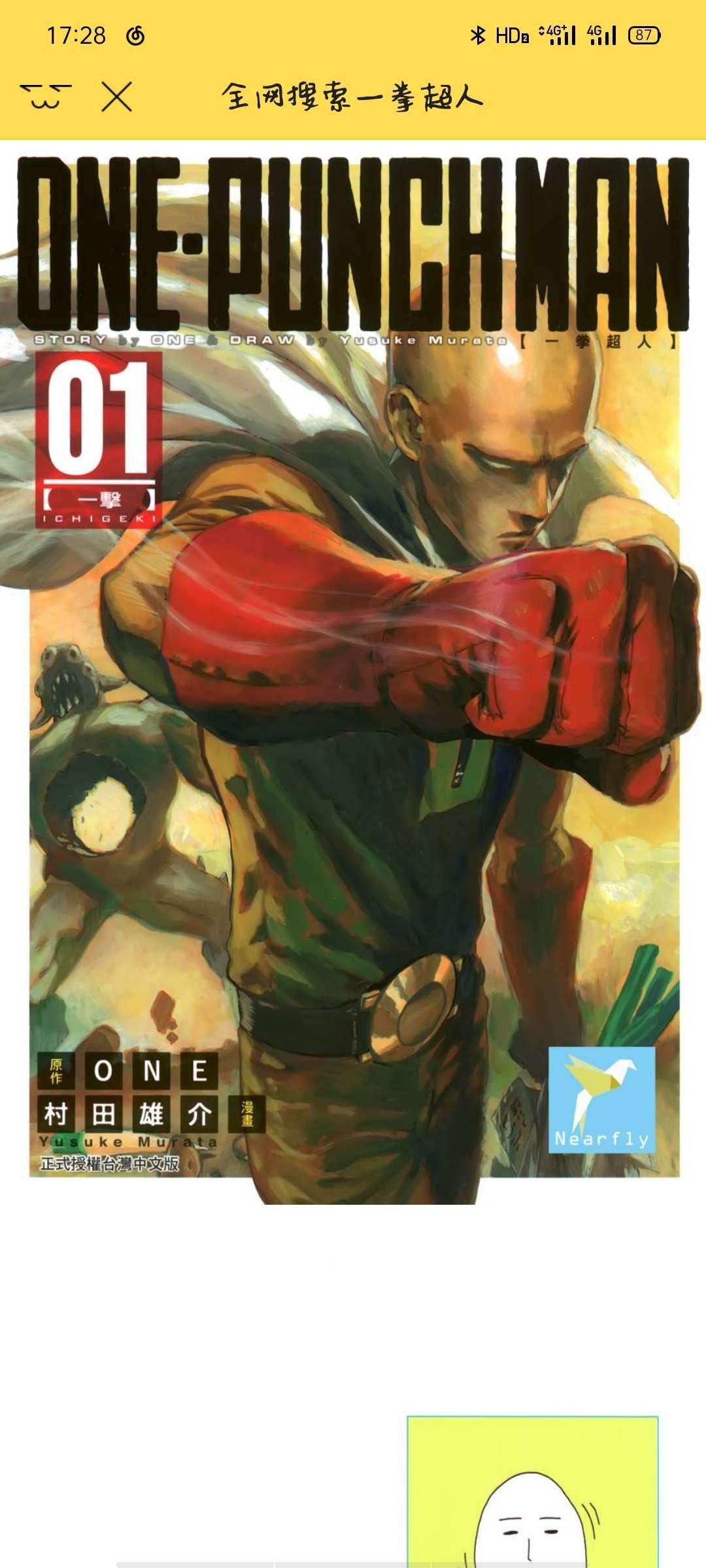 【漫画】一拳超人,大学看动画片全集在线观看-小柚妹站