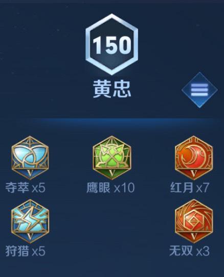 【游戏攻略】黄忠