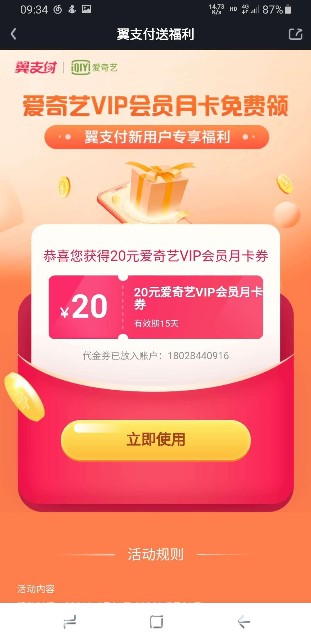 【虚拟物品】免费薅爱奇艺一个月黄金会员