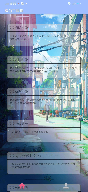 极Q工具箱-QQ方块头像