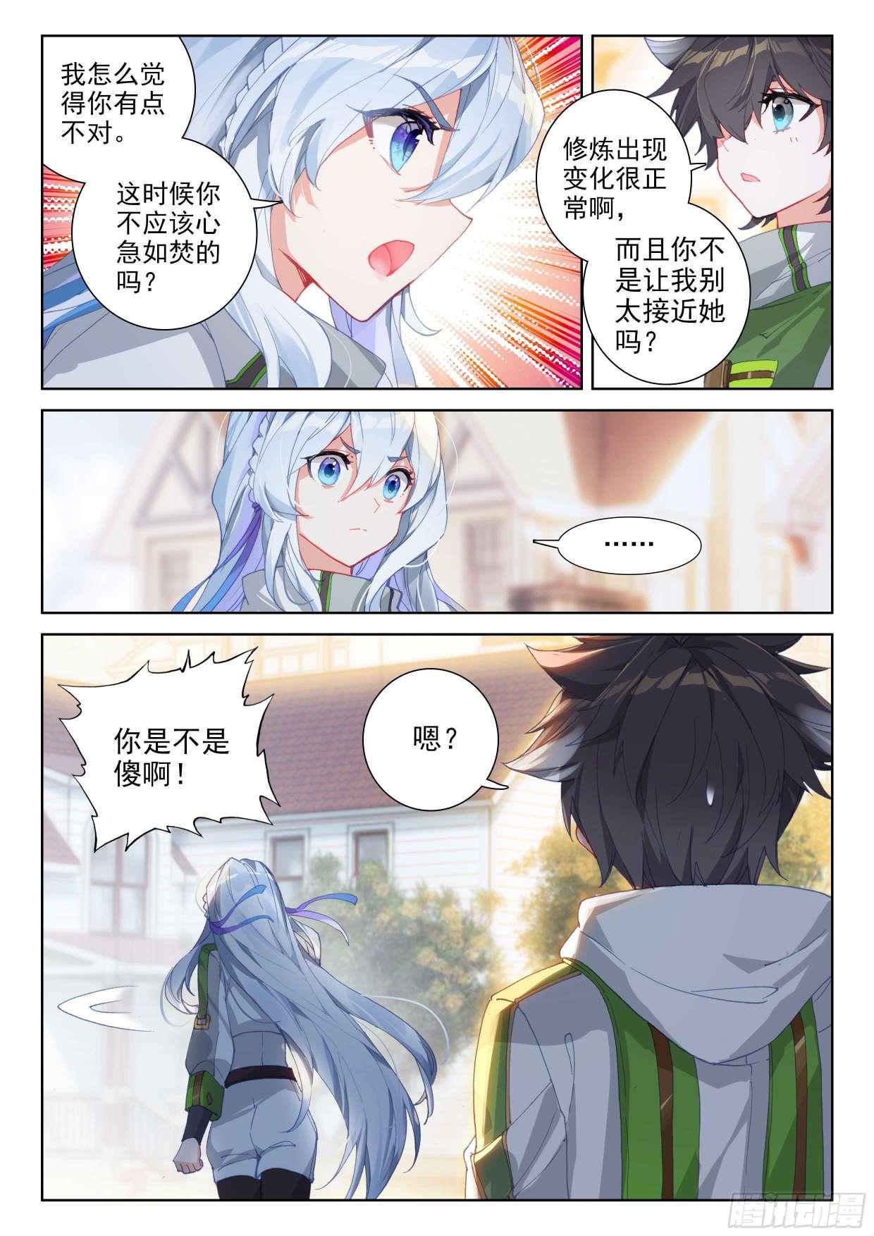 【漫画更新】《斗罗大陆4终极斗罗》总184~185话