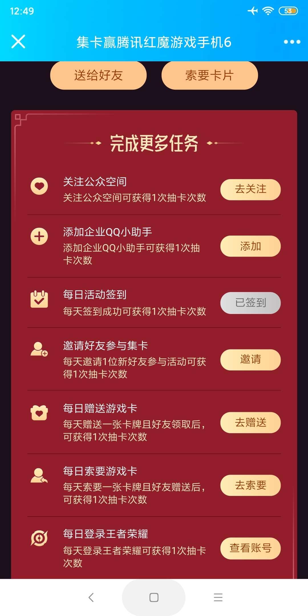 集卡赢腾讯红魔游戏手机6插图1