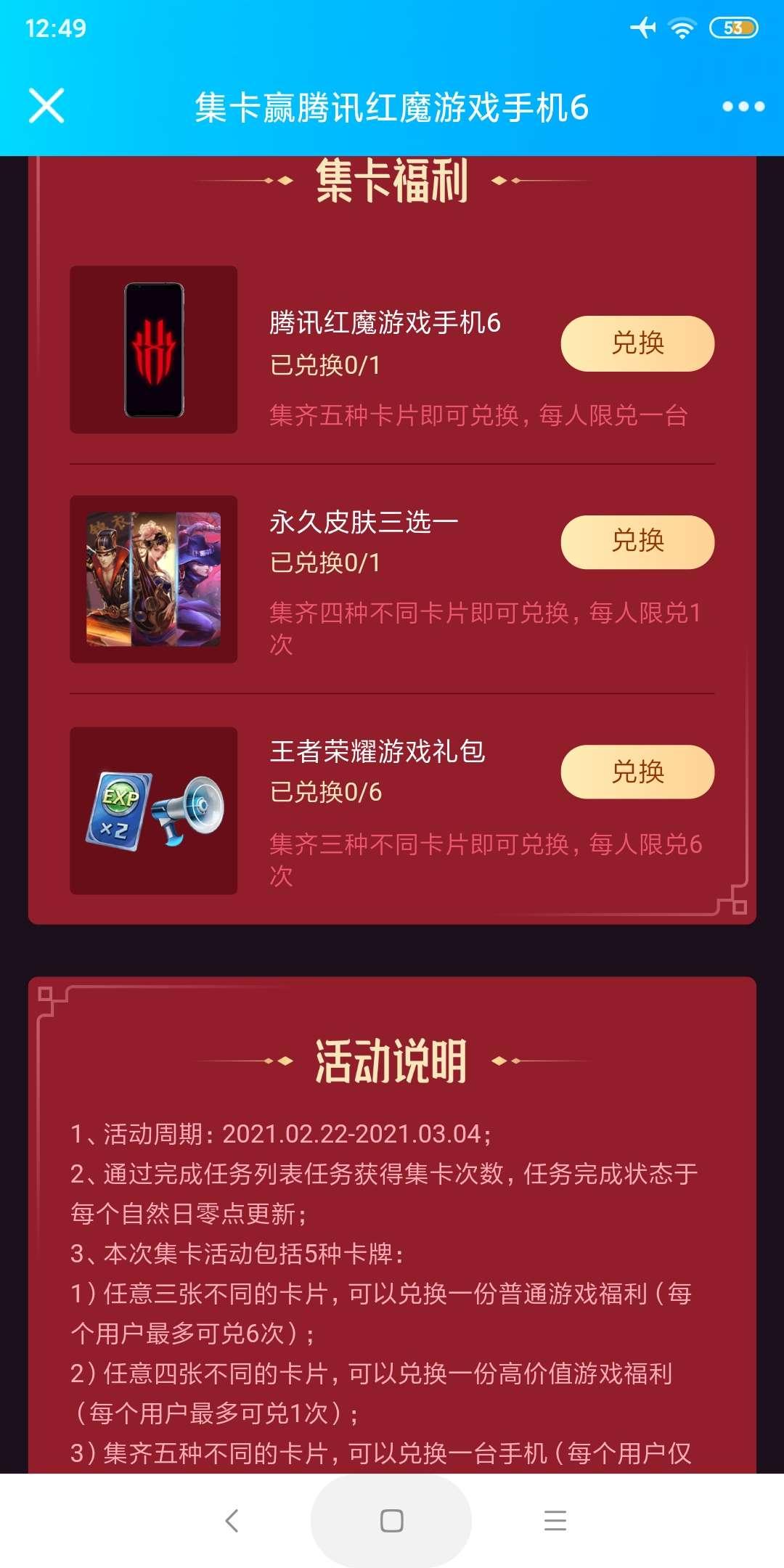 集卡赢腾讯红魔游戏手机6插图2