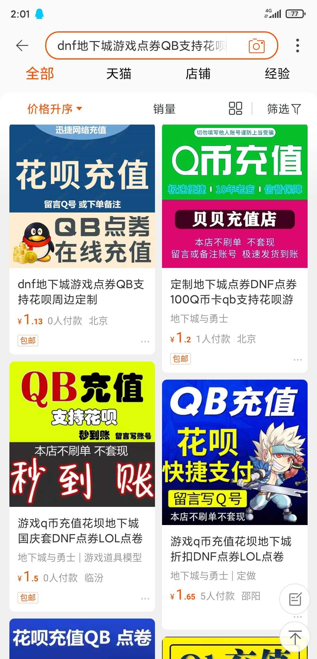 淘宝特价版每天撸Q币,新人最少5元插图2