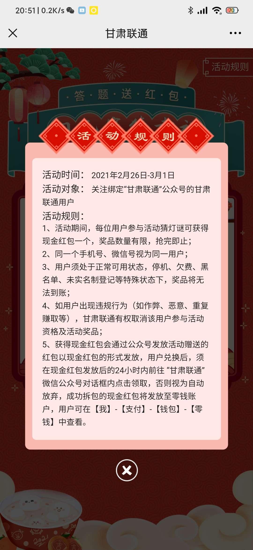 甘肃联通猜谜赢红包插图1
