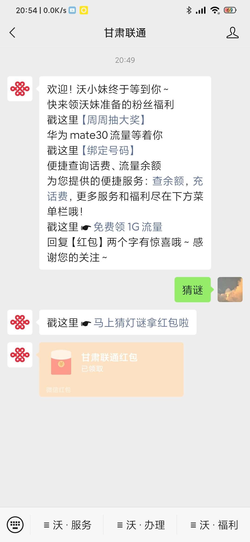 甘肃联通猜谜赢红包插图2