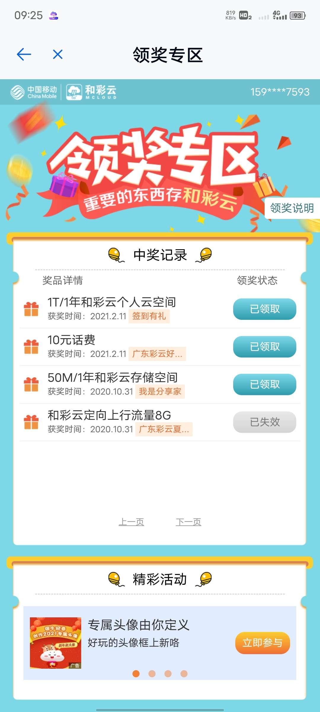 (话费)下载和彩云领十块钱话费还可以邀请好友赢话费插图1