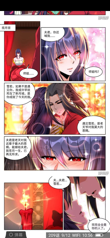 【漫画更新】逆天邪神   第207话—208话
