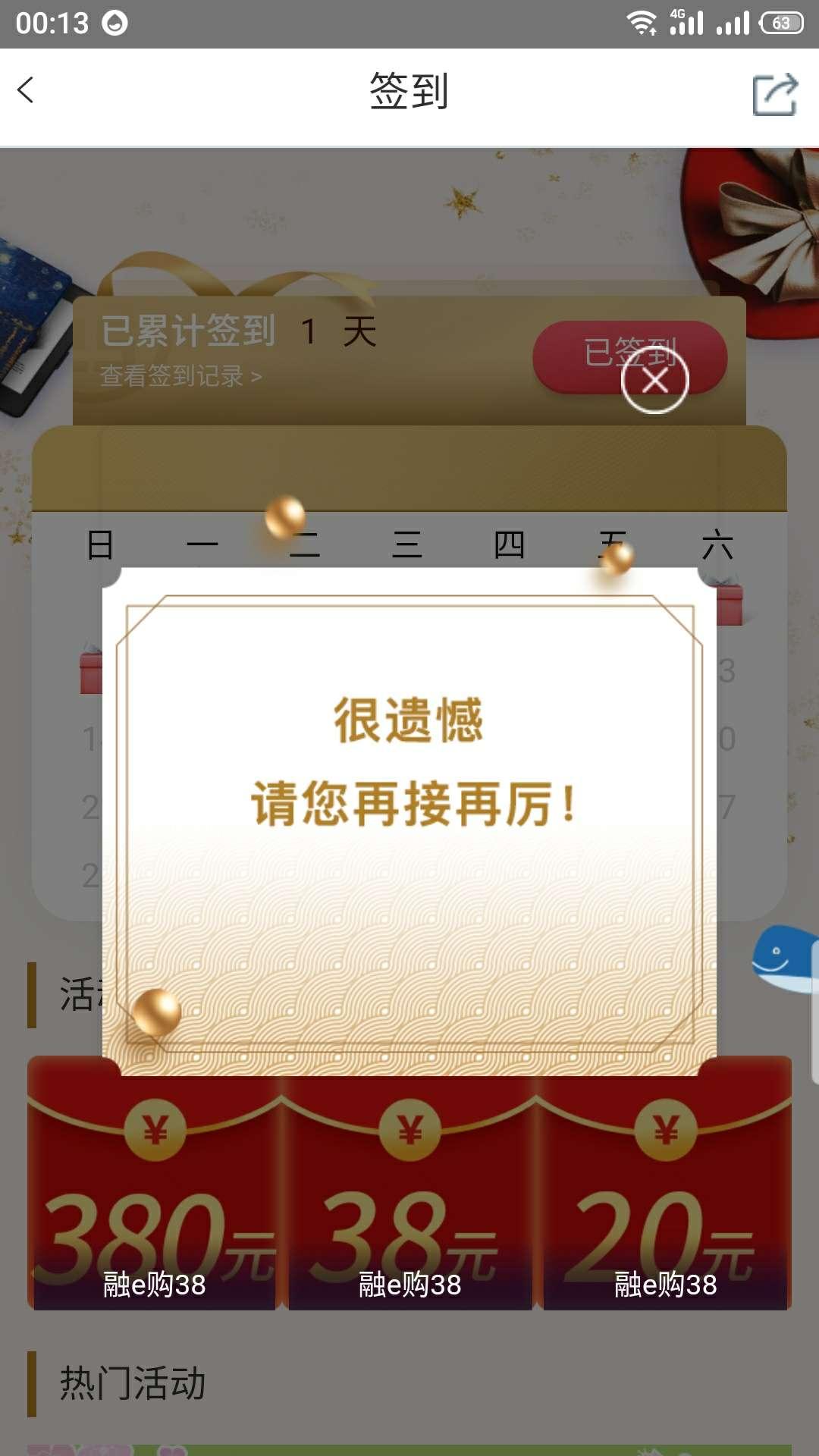 融e购APP0元购实物插图3