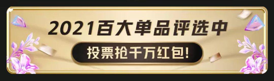 淘宝app领天猫V榜无门槛通用红包插图