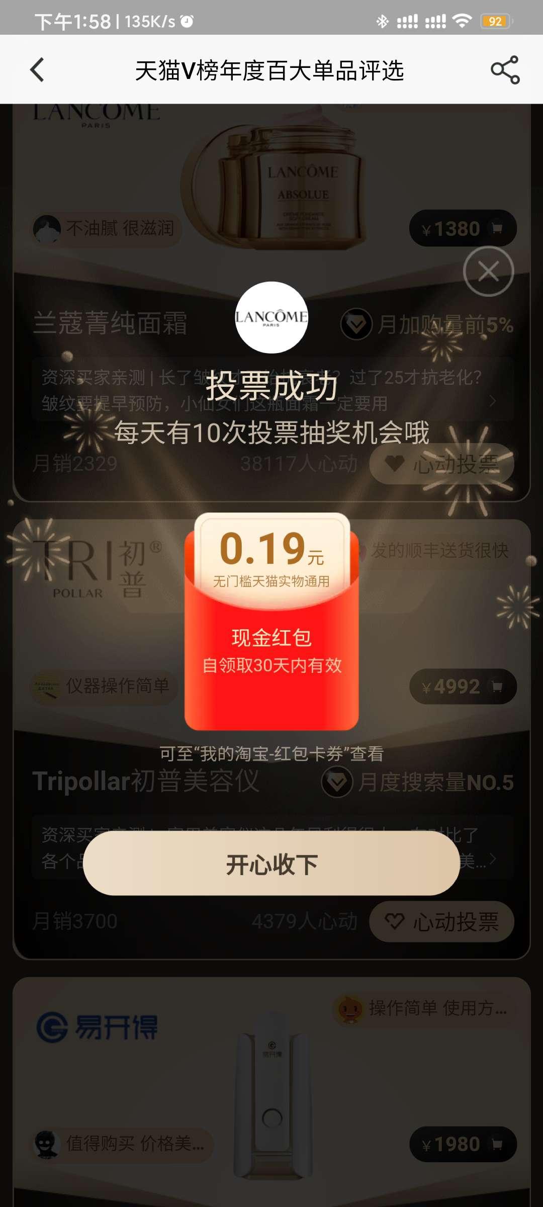 淘宝app领天猫V榜无门槛通用红包插图2