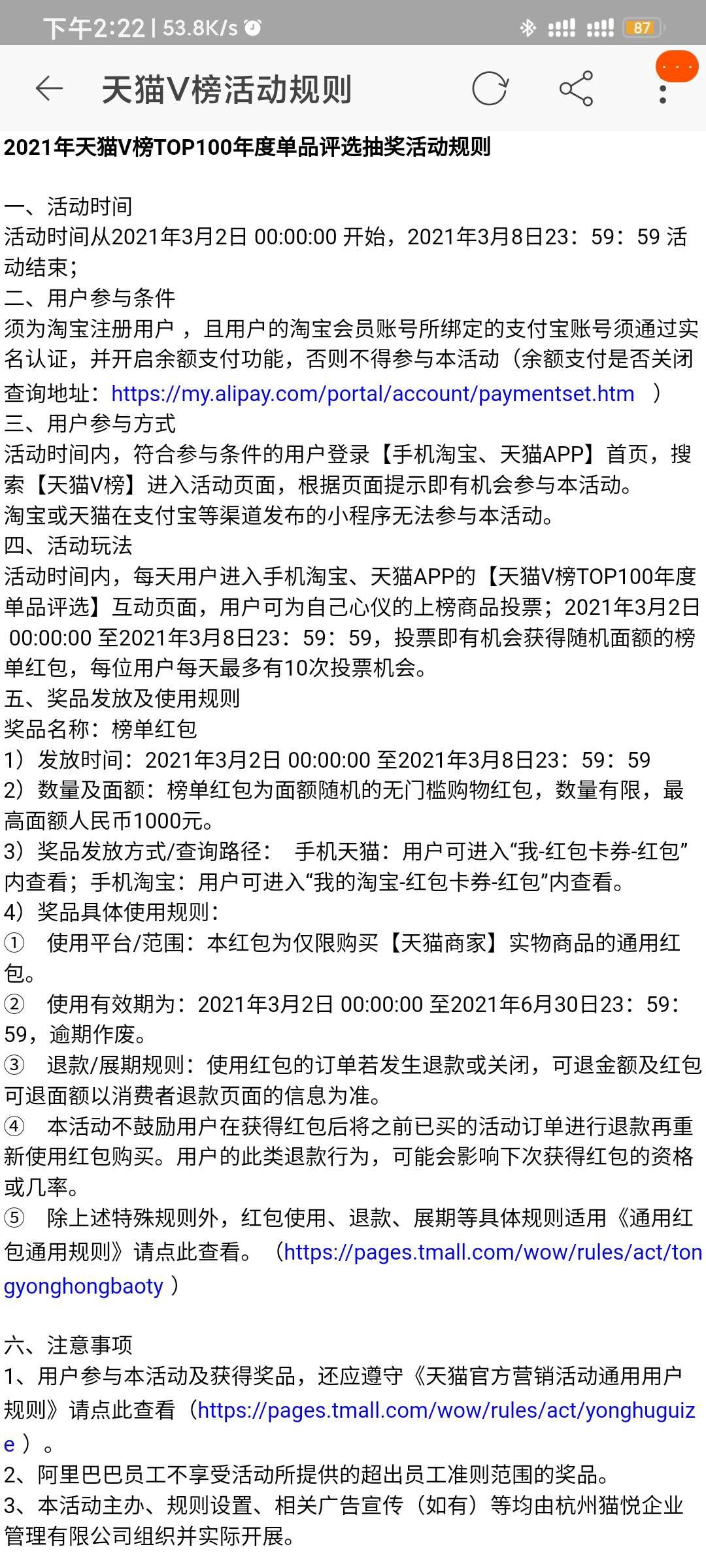 淘宝app领天猫V榜无门槛通用红包插图3