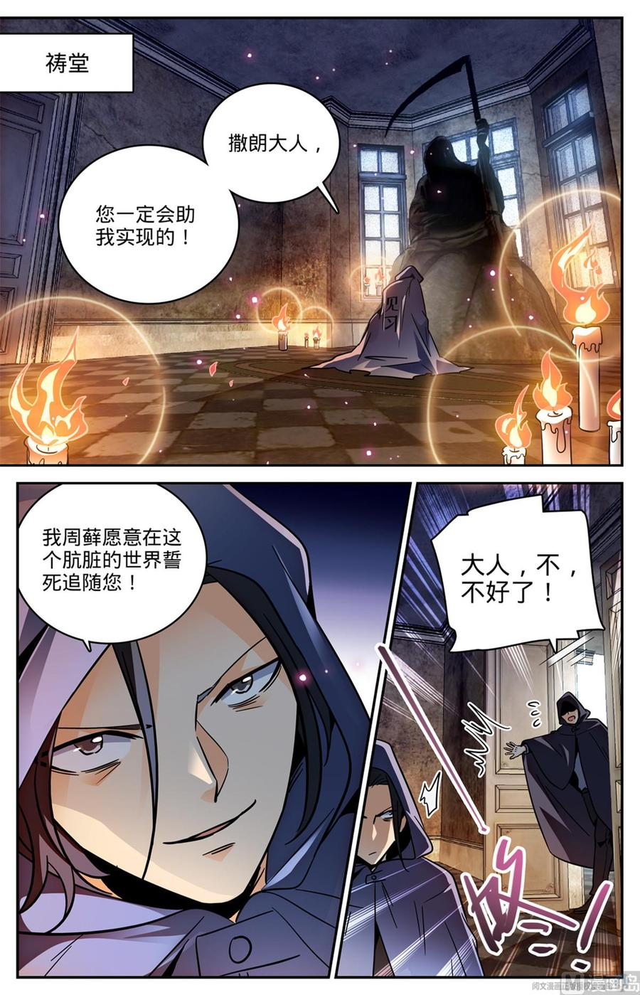 【漫画更新】全职法师   第566话