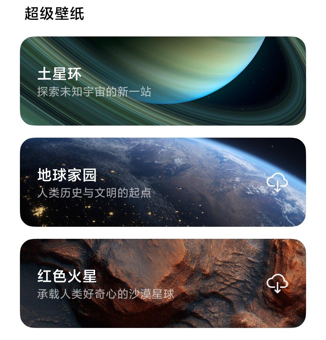 小米最新土星超级壁纸
