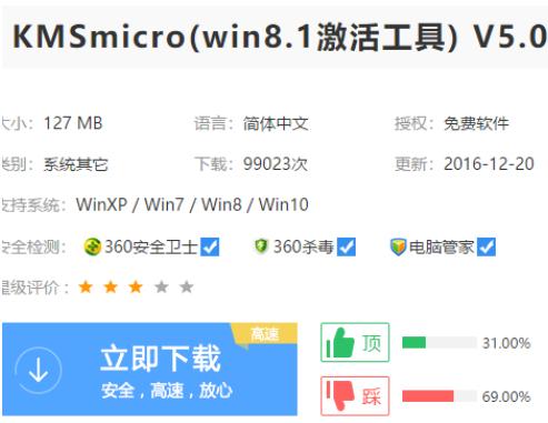 详解激活工具怎么激活win8