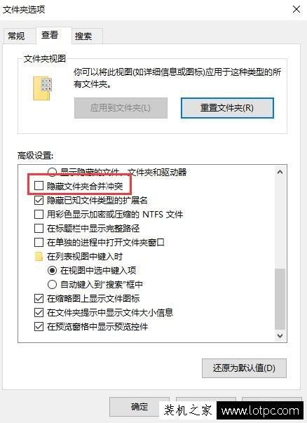 Win10系统复制同名文件没有提示直接覆盖的解决
