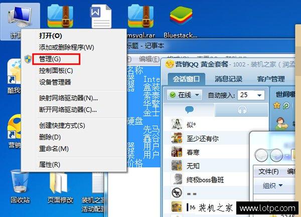 Win7系统合并硬盘分区的图文教程