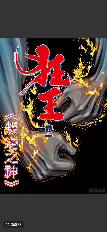 【漫画】西行纪前传:狂王