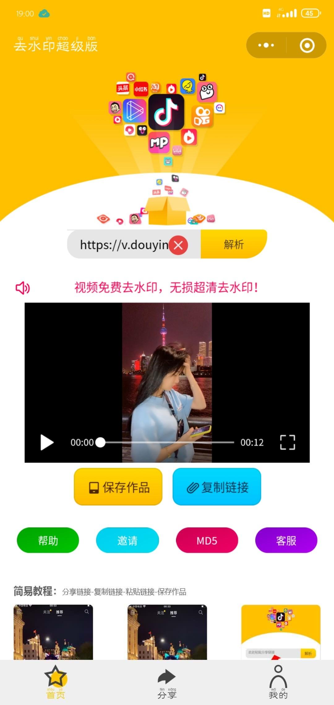 【小程序】全网视频免费去水印/无需下载app/简单操作/页面简洁