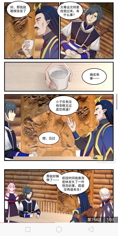 【漫画更新】 武炼巅峰   754(魔文)