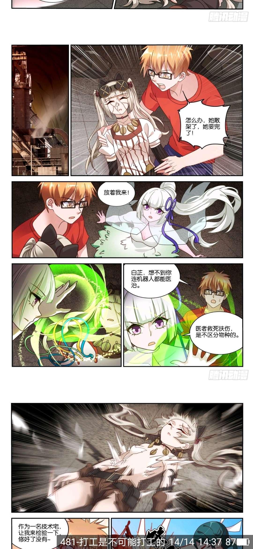 【漫画更新】妖精种植手册   第482话-小柚妹站