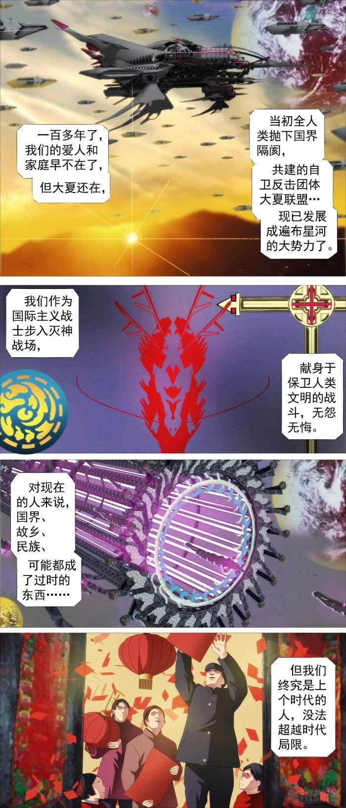 【漫画更新】《铁姬钢兵》429~430话