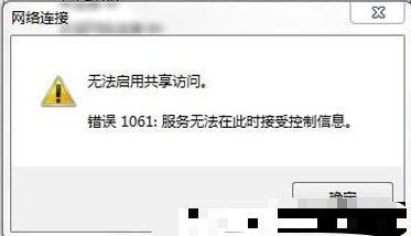 网络连接提示:无法启用共享访问