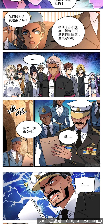 【漫画更新】全职法师   第606话
