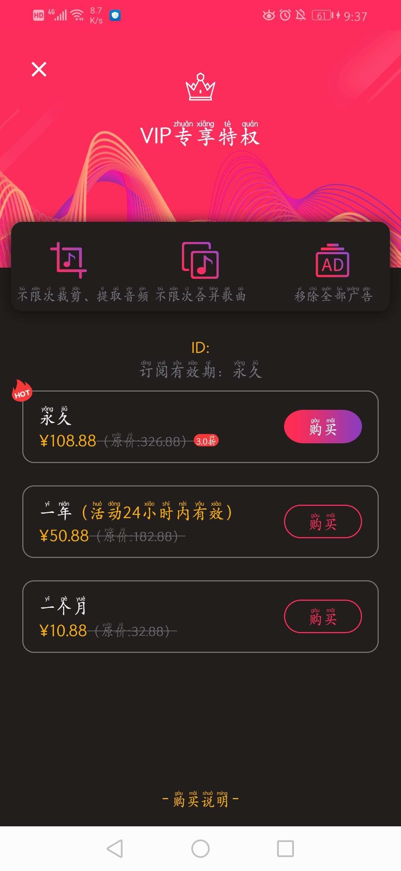 【原创修改】音频剪辑VIP版[21.7.1 (413)最新版]