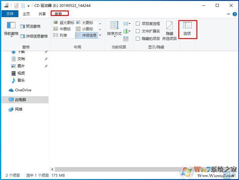 Win10显示文件后缀名和修改方法