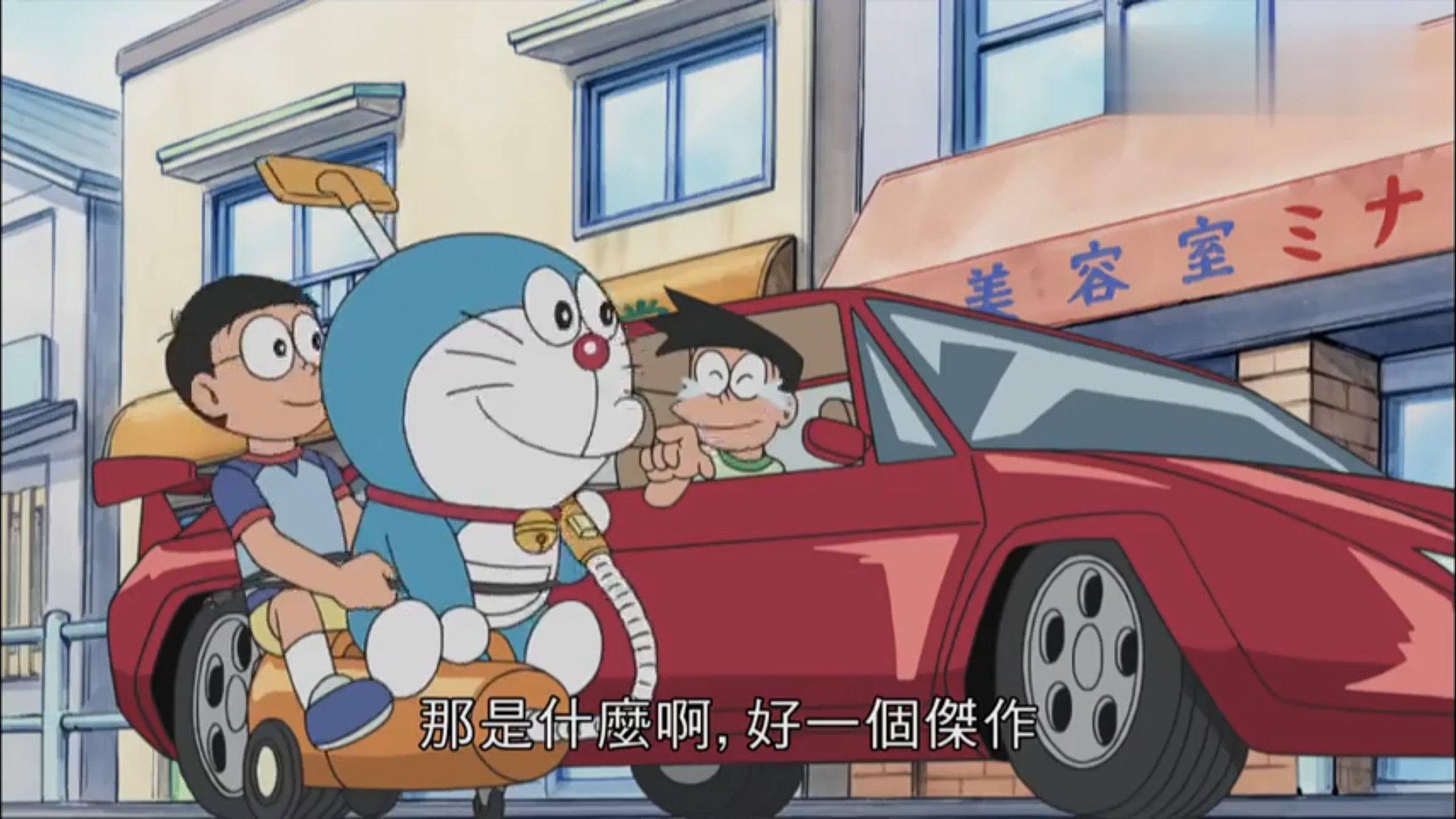 【视频】哆啦A梦:大雄骑上吸尘器,和跑车比赛速度-小柚妹站