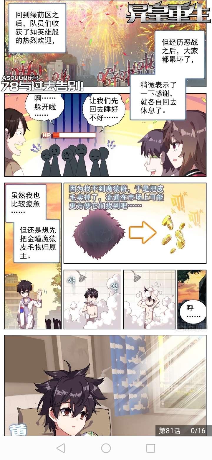 【漫画】{异皇重生}!-小柚妹站