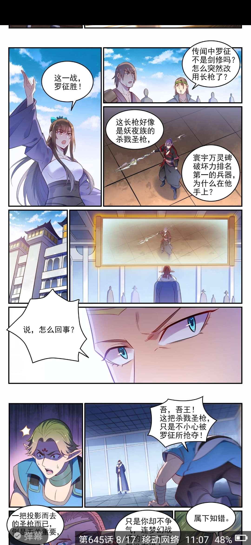 【漫画更新】百炼成神   第645话