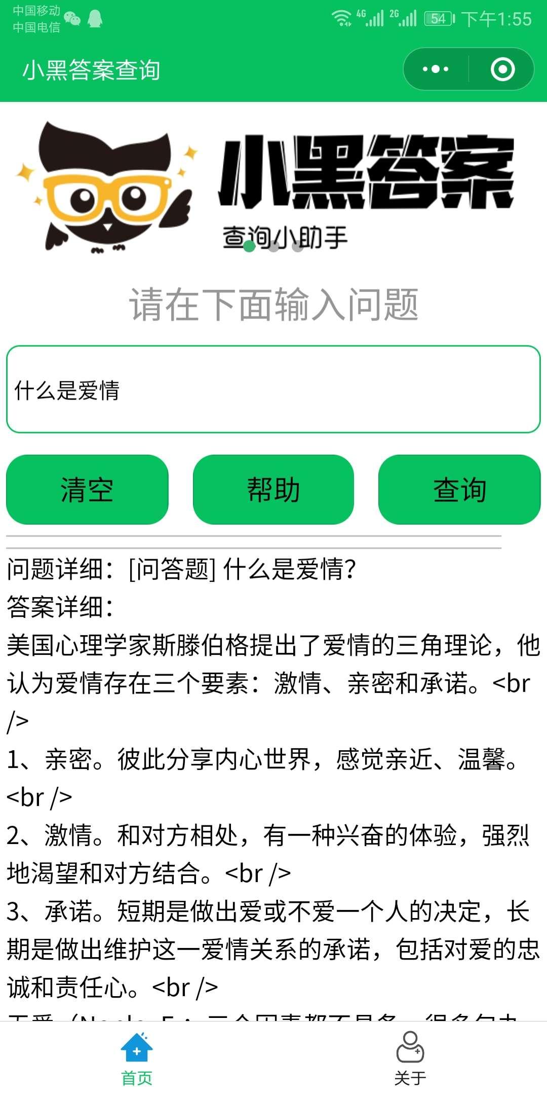 【小程序】网课查题小程序