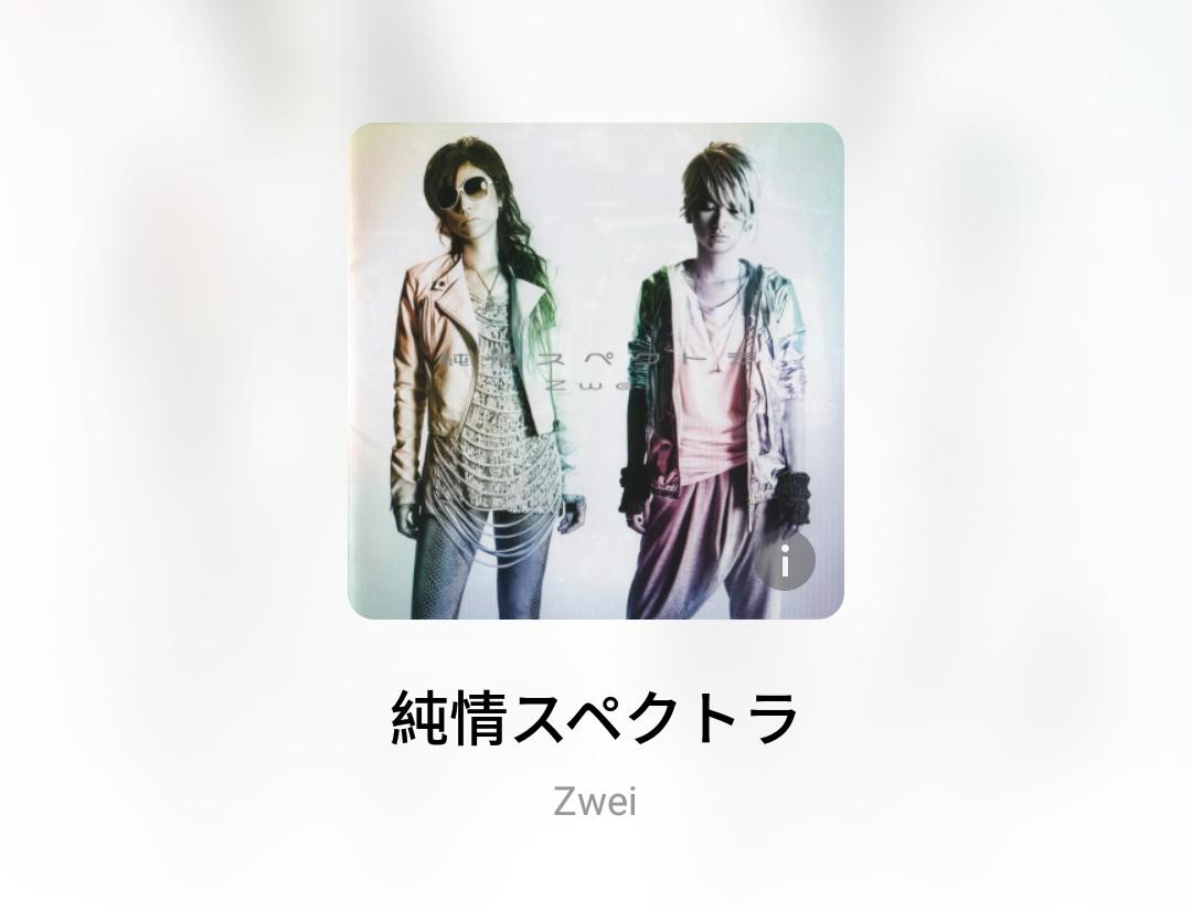 【音乐】Zwei - 純情スペクトラ-小柚妹站