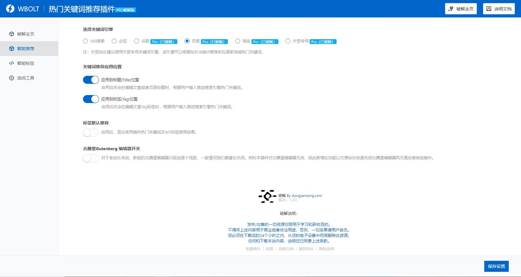 热门关键词推荐插件v1.3.1Pro开心版