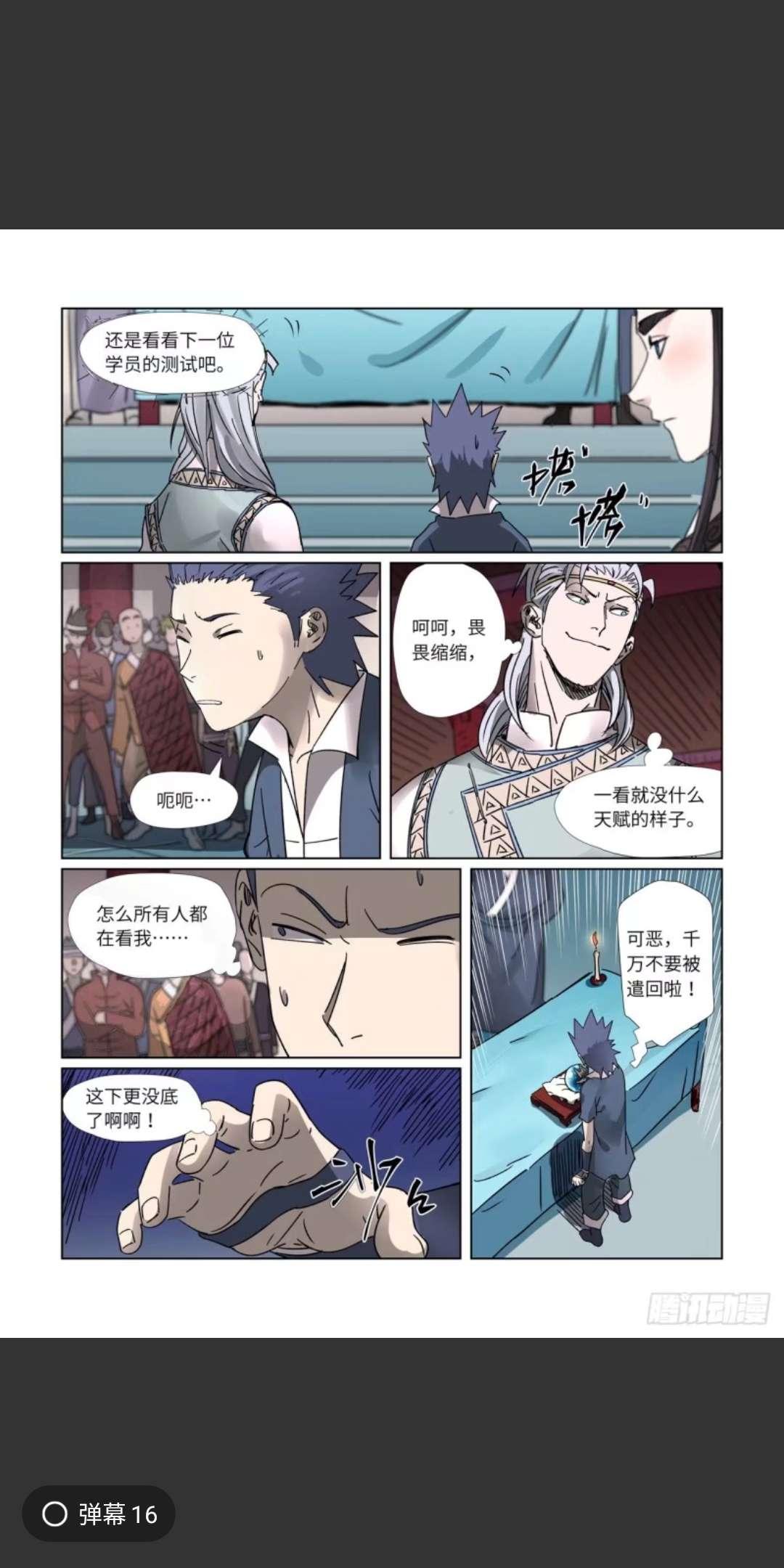 【漫画更新】妖神记532~533