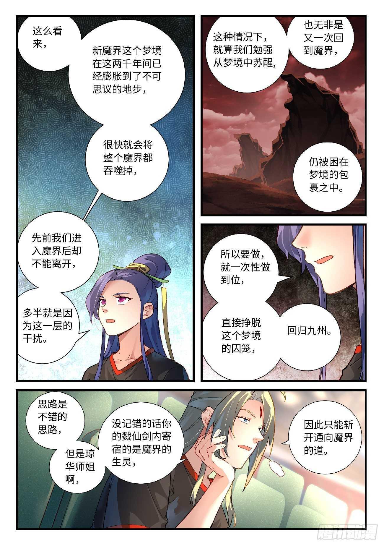 【漫画更新】《从前有座灵剑山》总613~614章