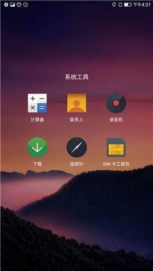【ROM】乐视Pro3精英版 官方026S 完美新版ROOT 桌