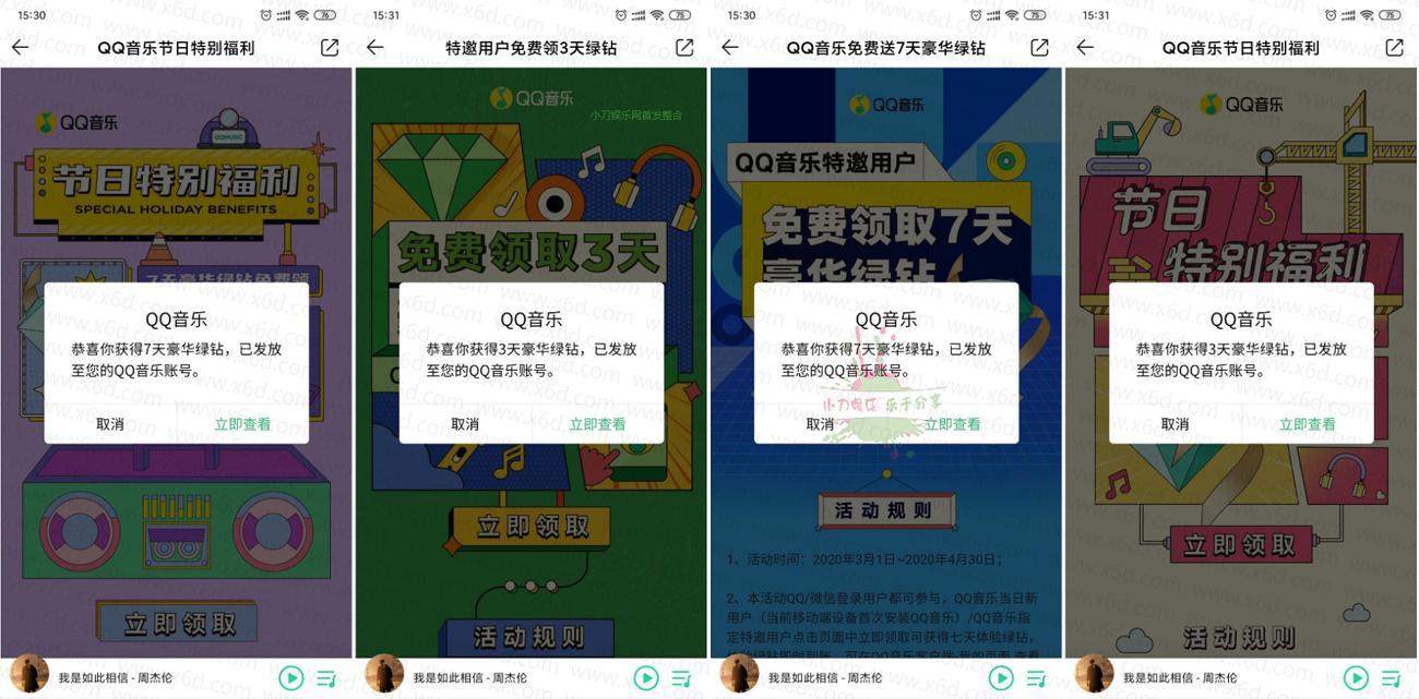 QQ音乐领取20天豪华绿钻