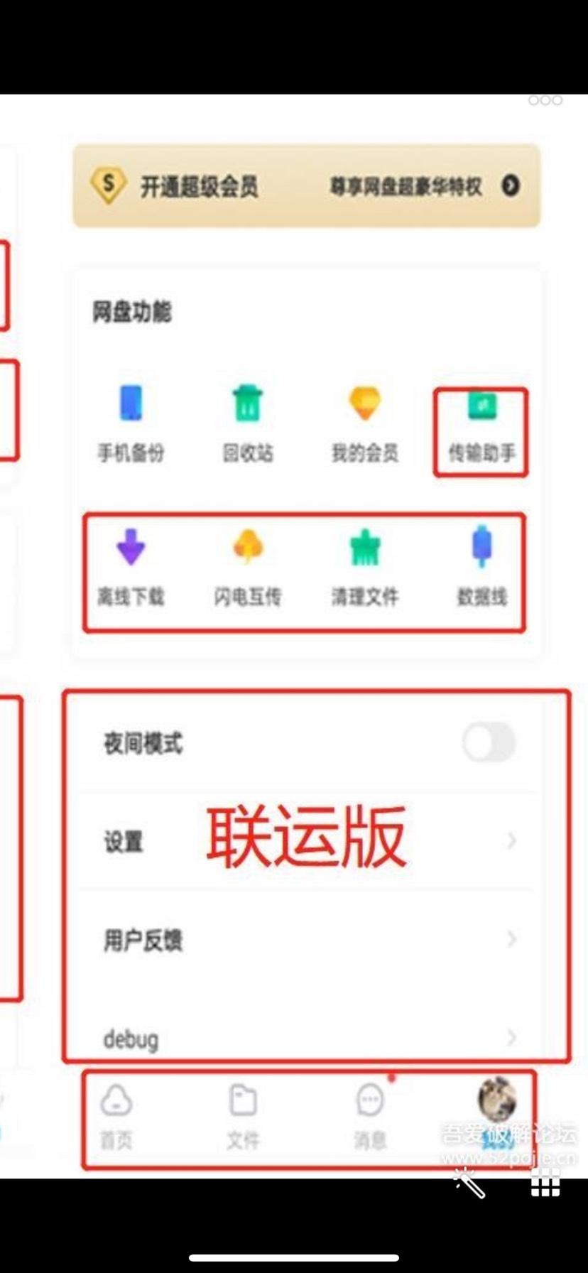 【资源分享】百度网盘联运版