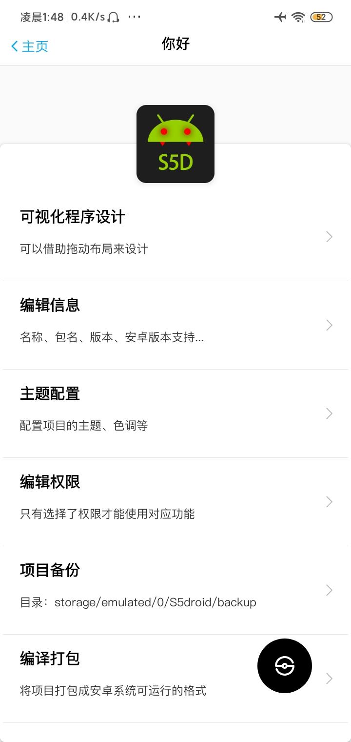 【分享】可视化纯中文编程!