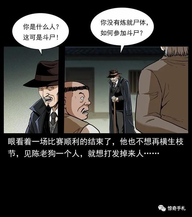 【漫画更新】幽冥诡匠 第319话 《盛宴》