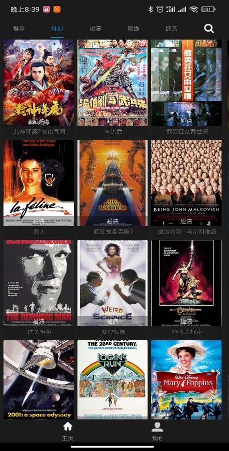 【软件资源】某享影视视频-全网电影免费流畅看!