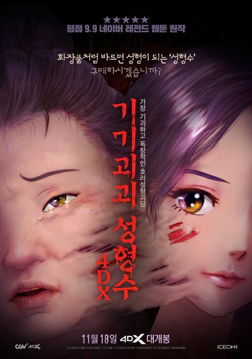 【资讯】动画电影「奇奇怪怪:整容液」公开4DX版海报由同名人气悬